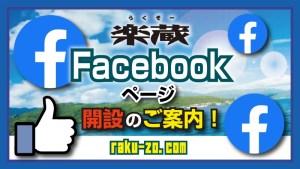楽蔵のFacebookページ開設のご案内のアイキャッチ画像