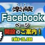 楽蔵のFacebookページ開設のご案内