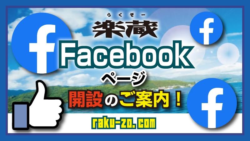 楽蔵のFacebookページ開設のご案内のタイトル画像