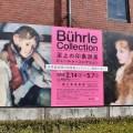 誰も知っている作品がいっぱい!「至上の印象派展 ビュールレ・コレクション」