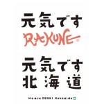 「元気です!北海道」RAKUNE GROUPも賛同いたします!