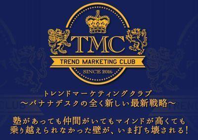 TMC(トレンドマーケティングクラブ)バナナデスクで稼げない5つのパターン