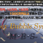Money Bubble System 特典