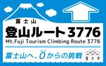 富士山登山-登山路線篇-3776由海邊走到山頂天空的特別路線-第一章