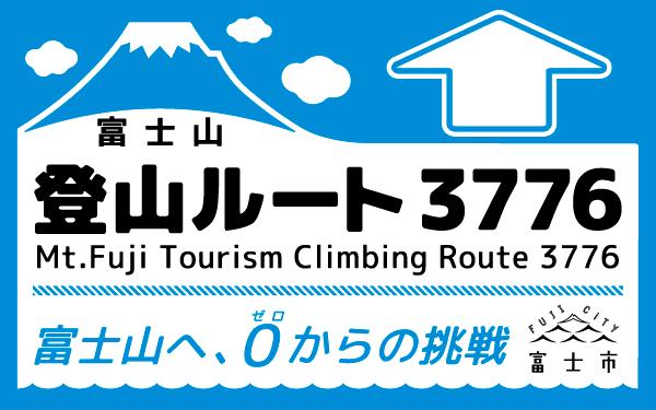 富士山_3776_登山路線