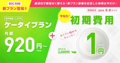 bic_sim_電話sim_打工度假_line_mobile