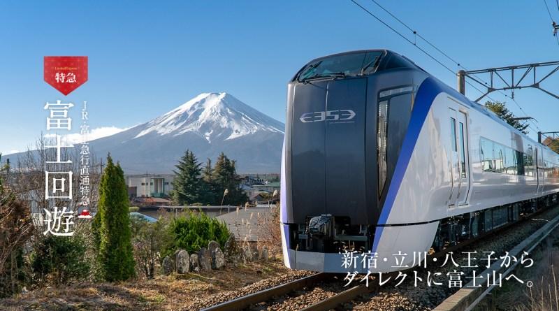 富士回遊號