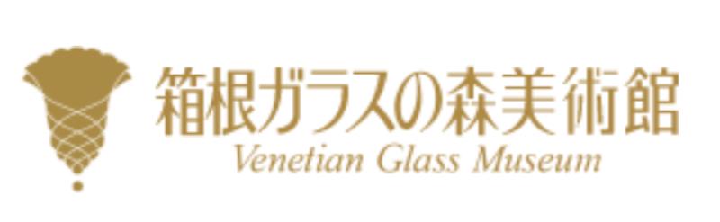 箱根景點_玻璃之森美術館