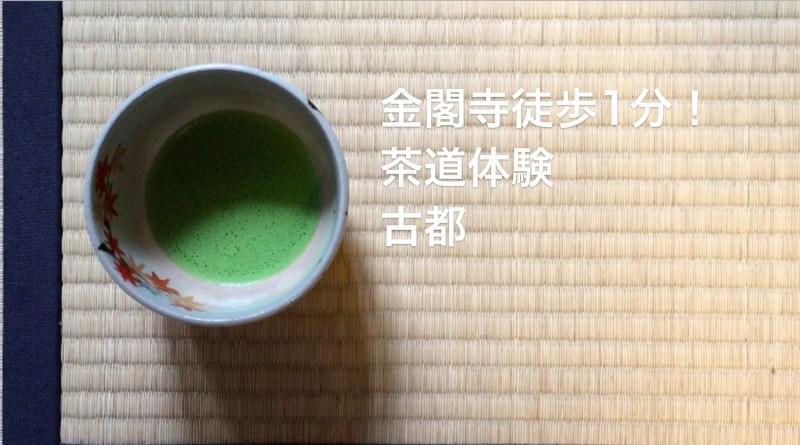 kyoto_tea_ceremony
