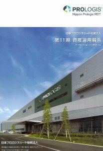 日本プロロジスリート 201805