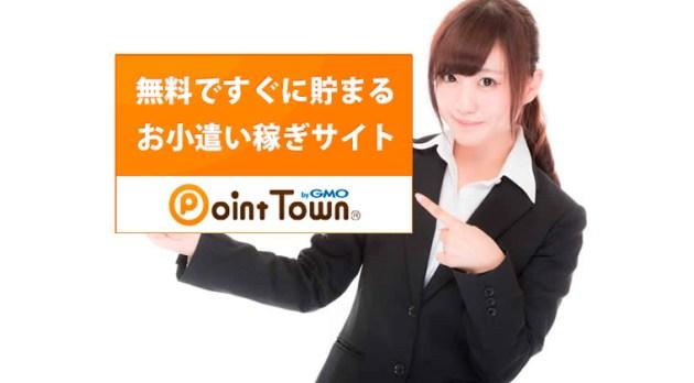 【大量ポイント獲得案件も豊富】ポイントタウンのご紹介