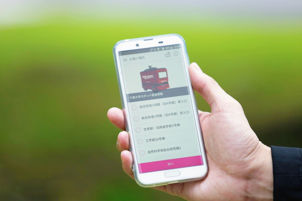 Students ordered products through an app developed by the Rakuten Drone UGV team.
