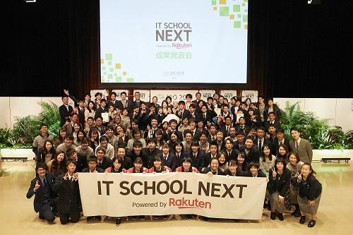 """大人の常識にとらわれず""""やってみる""""。高校生たちが2030年の理想の未来を考えた「Rakuten IT School NEXT」詳報!"""