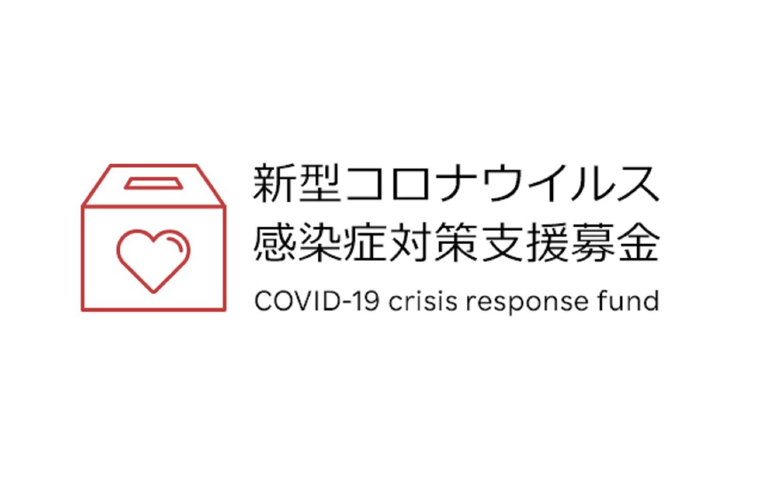 新型コロナウイルス感染症対策を支援する「楽天クラッチ募金」を受付中です