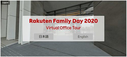 初のオンライン開催となった「楽天ファミリーデー」の オフィスツアーを体験レポート!