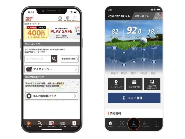 ゴルフ場予約サイト「楽天GORA」アプリ画面