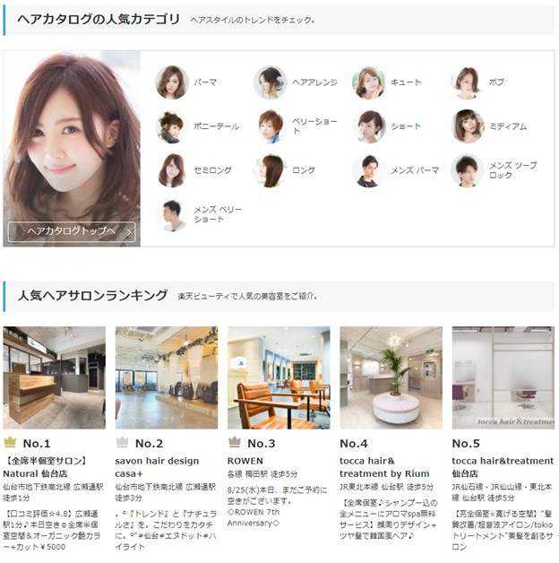 Browse an extensive catalog of the latest styles and the most popular hair, nail and massage salons across Japan.