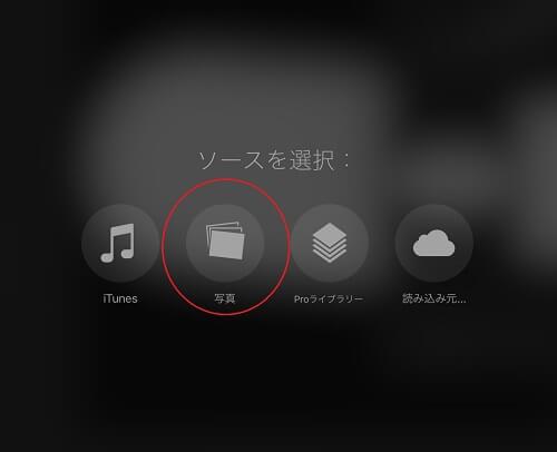 iPad内の写真