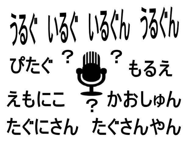音声認識アプリが進化している。単語登録できるアプリがすごい!