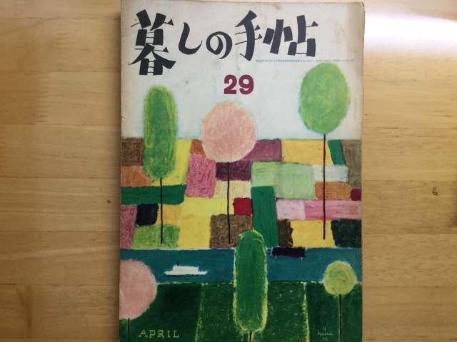 昭和30年の雑誌「暮しの手帖」から見る昭和の暮らし