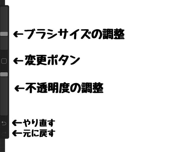 【Procreate】サイドバーの操作方法