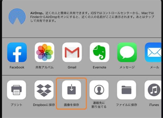 出力場所iPad