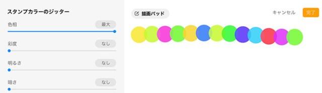 カラーオプション、色相