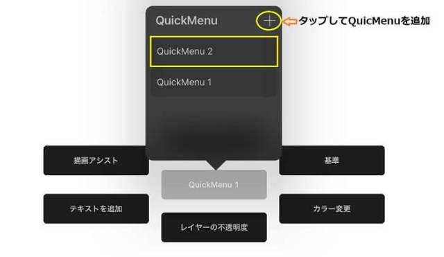 QuicMenuを追加