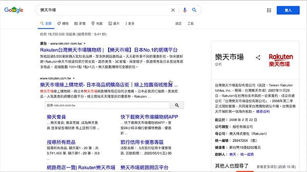Google 搜尋結果