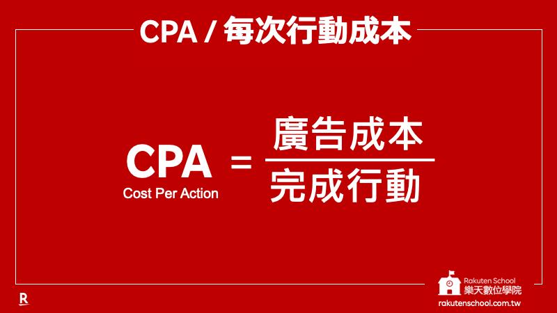 CPA 每次行動成本 計算公式 廣告成本/完成行動