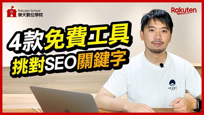 4款免費SEO工具,挑對SEO關鍵字,成為關鍵字行銷高手 Google 搜尋引擎、Google Trends、Google Ads、Keyword Tool