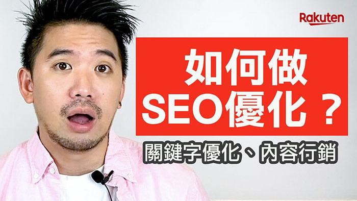 如何做SEO優化? 關鍵字優化、內容行銷 On-Site Page SEO 就該這樣做