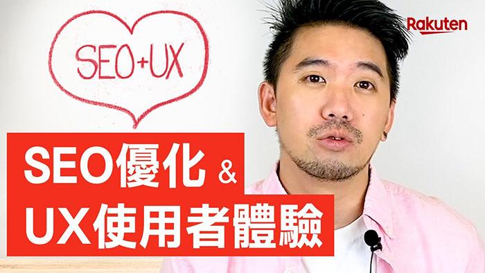 SEO 優化教學,4個網站UX改善使用者體驗,提升SEO優化排名