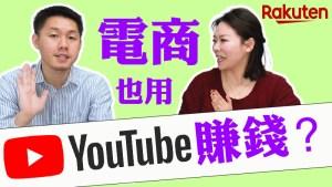 youtube賺錢 | 對電商流量有幫助?!柒彩年代店家實戰經驗分享