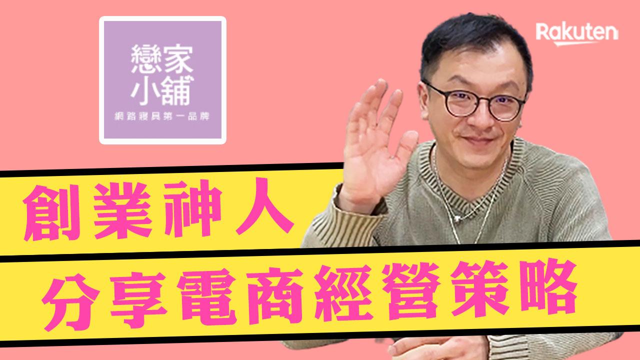 戀家小舖創辦人李忠儒分享電商創業經營策略