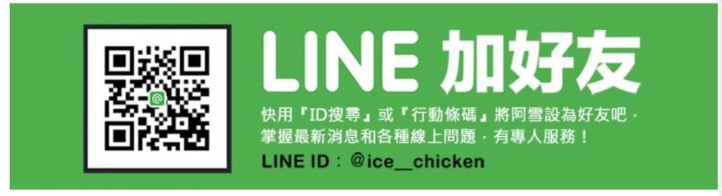 阿雪line