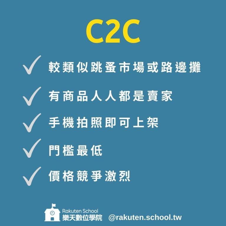 電商平台三大模式C2C