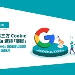 最新趨勢:Google打造取代cookie方案、臉書發展VR威脅iPhone、TikTok 下載破 30 億、Netflix大勝Apple TV