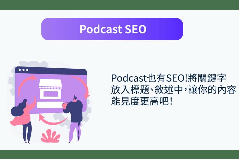 Podcast行銷:Podcast SEO