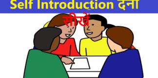 Self-Introduction-देना-सीखें