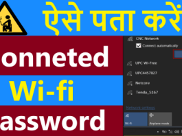 find-connected-wifi-password-laptop