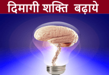 increase-mind-power