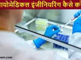 Biomedical engineering kaise kare