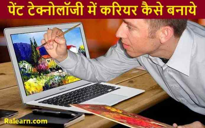 Paint Technology me career kaise bnaye
