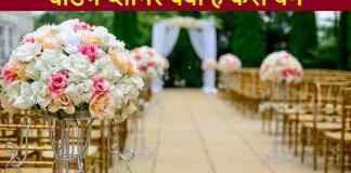 wedding planner kya hai kaise bane