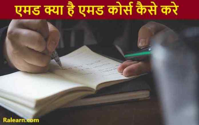 m.ed course kaise kare salary