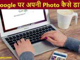 Google Me Apni Photo Kaise Daale