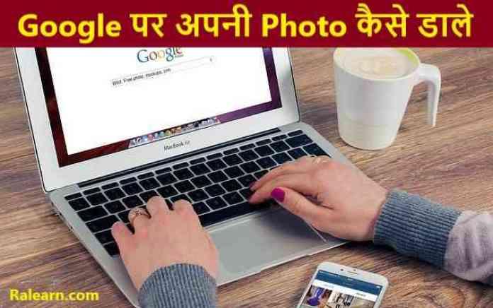 Google Me Apni Photo Kaise Daale
