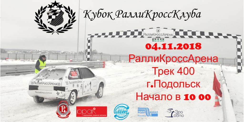 Кубок РаллиКроссКлуба Трек 400