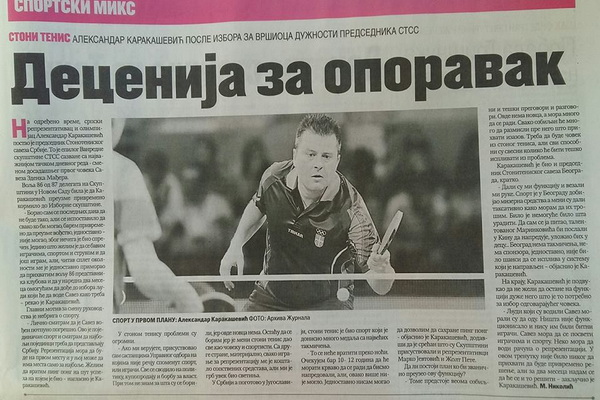STS_Vojvodine_1